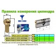 ЦИЛИНДР MUL-T-LOCK Interactive + ( 54 мм ) ключ-ключ