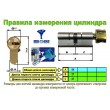 ЦИЛИНДР MUL-T-LOCK Interactive + ( 54 мм ) ключ-тумблер