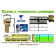 ЦИЛИНДР MUL-T-LOCK Interactive + ( 81 мм ) ключ-тумблер