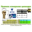 ЦИЛИНДР MUL-T-LOCK Interactive + ( 90 мм ) ключ-тумблер