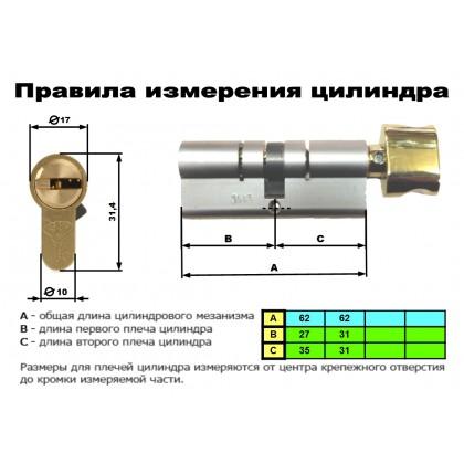 ЦИЛИНДР MUL-T-LOCK 7 Х 7 ( 62 мм ) ключ-тумблер