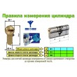 ЦИЛИНДР MUL-T-LOCK Interactive + ( 81 мм ) ключ-ключ