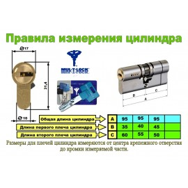 ЦИЛИНДР MUL-T-LOCK Interactive + ( 95 мм ) ключ-ключ
